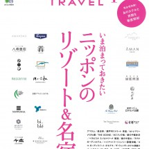 Discover Japan TRAVEL に掲載されました。