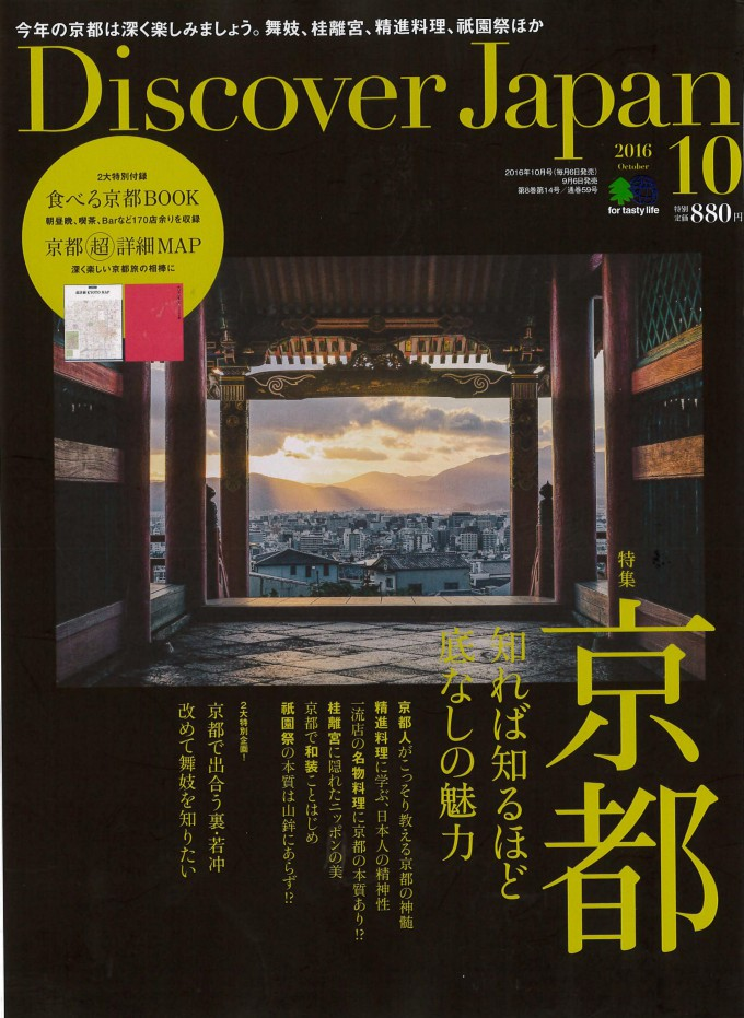 Discover Japan 2016 10 表紙