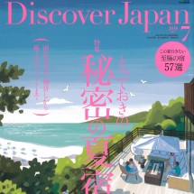 Discover Japan 7月号 にて 葵KYOTO STAYをご紹介頂きました。