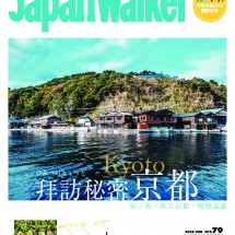 Aoi Kyoto Stay 在台灣 Japan Walker!