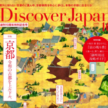 Discover Japan 10月号に掲載されました
