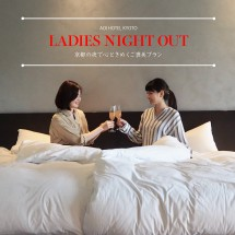 Ladies' Night Out Plan at AOI HOTEL KYOTO